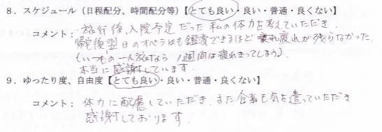 小野寺、スケジュール