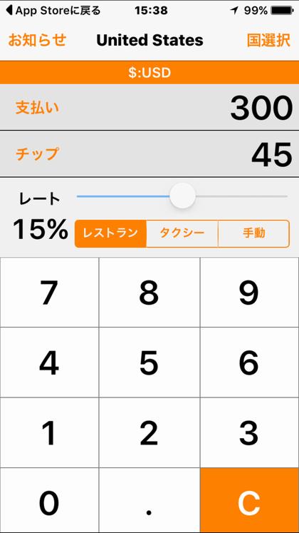 スマホ6、チップ計算1