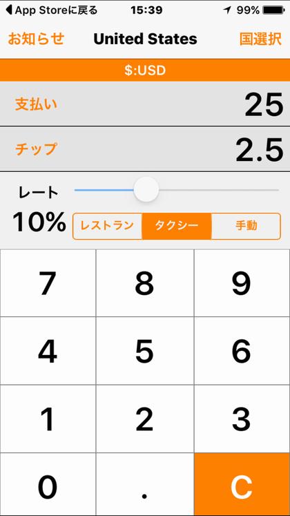 スマホ6、チップ計算2