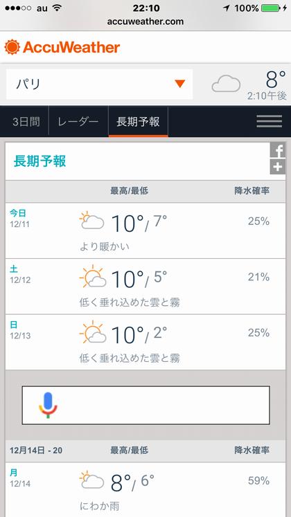 すまほ7、天気3
